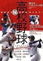 高校野球―強豪校の(秘)練習法、教えます! (B・B MOOK 515 スポーツシリーズ NO. 389 強くなるド)