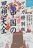 マンガ特別版 中国の思想大全 (講談社SOPHIA BOOKS)
