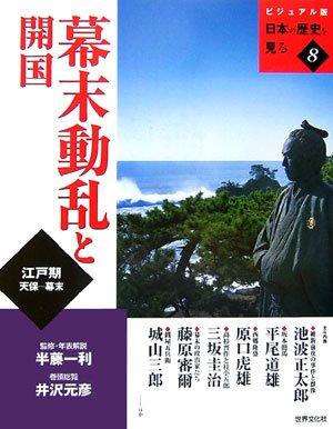 幕末動乱と開国 (ビジュアル版 日本の歴史を見る)