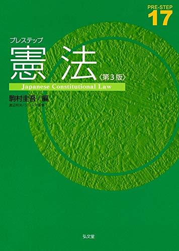 プレステップ憲法 第3版 (プレステップシリーズ 17)