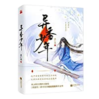 The Fragrant Teenager (Chinese Edition)