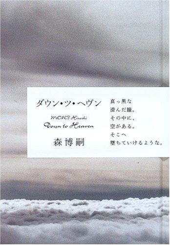 ダウン・ツ・ヘヴン―Down to Heaven