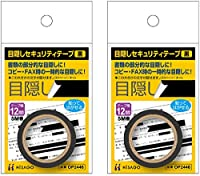 ヒサゴ 目隠し セキュリティテープ 12mm 黒 OP2446 × 2セット