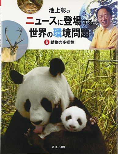 池上彰のニュースに登場する世界の環境問題〈6〉動物の多様性
