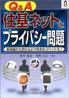 Q&A住基ネットとプライバシー問題―情報漏れを恐れるより将来のメリットを! (CK BOOKS)