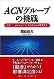 ACN Group no Chousen: Sougou Solution Consulting Jigyou Gannen (Japanese Edition)