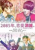 2085年、恋愛消滅[DVD]
