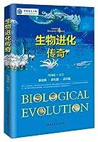 生物进化传奇/科学文化工程公民科学素养系列