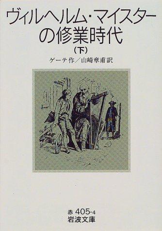 ヴィルヘルム・マイスターの修業時代〈下〉 (岩波文庫)