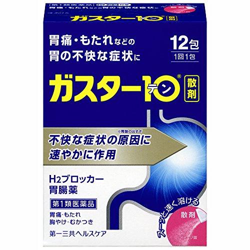 【第1類医薬品】ガスター10 12包 ※セルフメディケーション税制対象商品