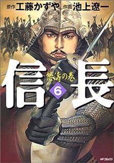 信長6 (MFコミックス)