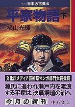 平家物語(下)―マンガ日本の古典 (12) 中公文庫