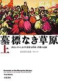 墓標なき草原——内モンゴルにおける文化大革命・虐殺の記録(上) (岩波現代文庫)