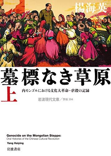墓標なき草原――内モンゴルにおける文化大革命・虐殺の記録(上) (岩波現代文庫)の詳細を見る