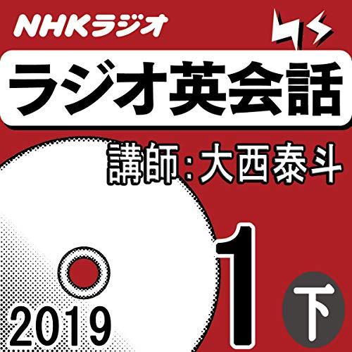『NHK ラジオ英会話 2019年1月号 下』のカバーアート