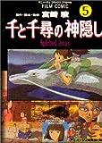 Le Voyage de Chihiro - Glénat - 23/04/2002
