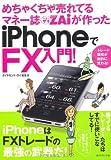 【 iPhoneでFX入門 ! 】