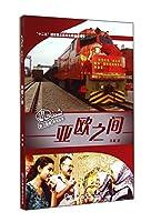 Charming Xinjiang Series: A Bridgehead in Eurasia (Chinese Edition)