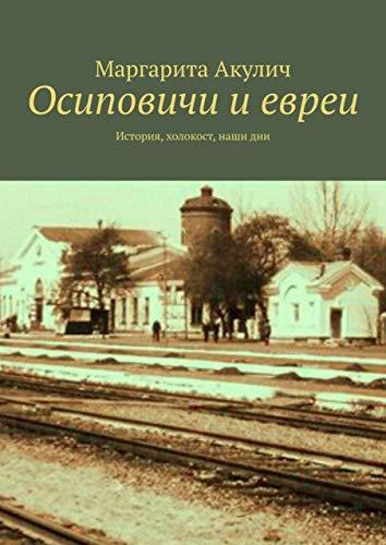 Осиповичи иевреи: История, холокост, наши дни (Russian Edition)