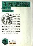 牛肉と馬鈴薯―他3編 (岩波文庫 緑 19-2)
