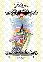 東京カリ≠ガリランド 楽日 2014.02.02 良心盤 [DVD]