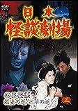 日本怪談劇場 第3巻[DVD]