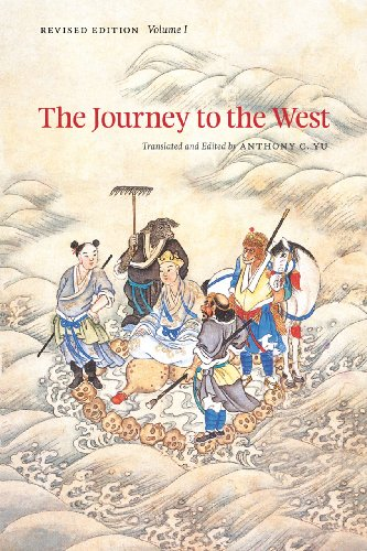 The Journey to the West, Revised Edition, Volume 1 (Volume 1)