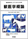 獣医学概論―獣医学教育モデル・コア・カリキュラム準拠