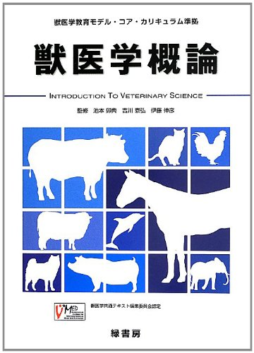 獣医学概論―獣医学教育モデル・コア・カリキュラム準拠の詳細を見る