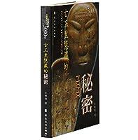 中国记忆5000年:古玉里隐藏的秘密