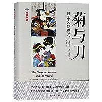 菊与刀(日本文化模式中英双语)(精)