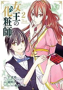 女王の化粧師 2巻 (デジタル版ガンガンコミックスUP!)