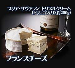 フランスチーズ ブリアサヴァラン・トリプルクリーム (トリュフ入り) (ブルゴーニュ産 内容量:約200g)