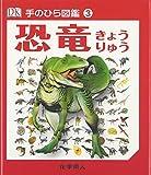 恐竜 (手のひら図鑑)