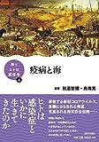 海とヒトの関係学4 疫病と海 (シリーズ海とヒトの関係学)