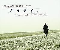 AITAI-PASSED,AND NEXT 1992-2002- by MEGUMI OGATA (EM:OU) (2002-12-04)