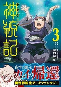 神統記(テオゴニア)(コミック)【電子版特典付】3 (PASH! コミックス)