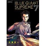 BLUE GIANT SUPREME(7) (ビッグコミックススペシャル)
