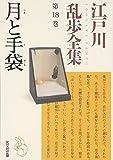 江戸川乱歩全集 第18巻 月と手袋 (光文社文庫)