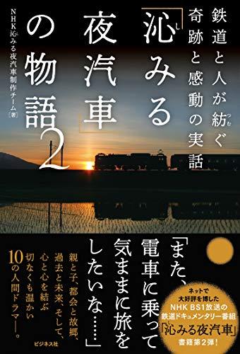 「沁みる夜汽車」の物語2