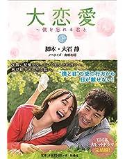 大恋愛~僕を忘れる君と(下) (扶桑社文庫)