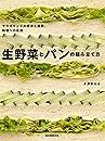生野菜とパンの組み立て方: サラダサンドの探求と展開、料理への応用