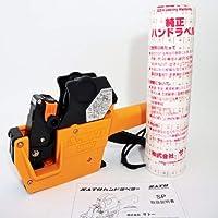 ハンドラベラー SP 本体+標準ラベル10巻セット 本体印字: 5L-1 ラベル: 税込価格/弱粘 インク付属