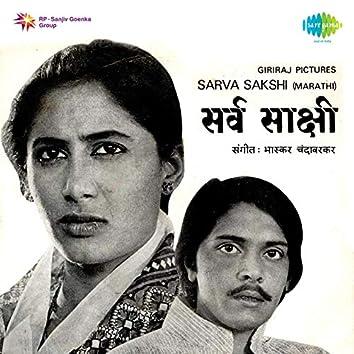 Sarva Sakshi (Original Motion Picture Soundtrack)