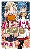 ポンコツちゃん検証中 (8) (少年サンデーコミックス)