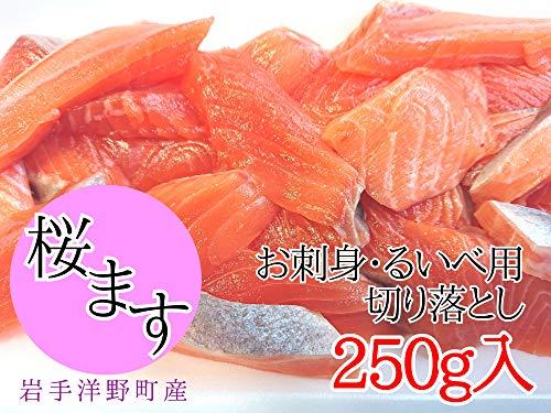 産直丸魚 北三陸産 桜ます(さくらます・真ます) 生食用 切り落とし(お刺身・ルイベでどうぞ!) 250g入  鱒 マス 桜ます