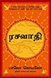 The Alchemist (Tamil Edition)