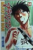 マラソンマン 14 (少年マガジンコミックス)