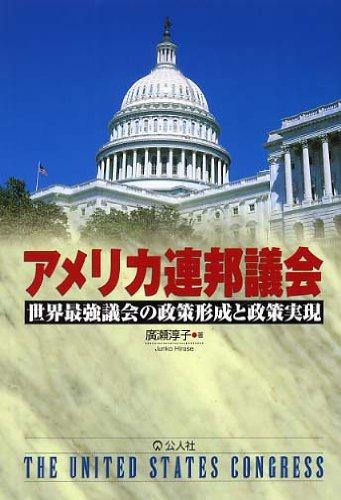 アメリカ連邦議会―世界最強議会の政策形成と政策実現の詳細を見る