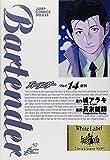 バーテンダー 14 (ジャンプコミックス デラックス)